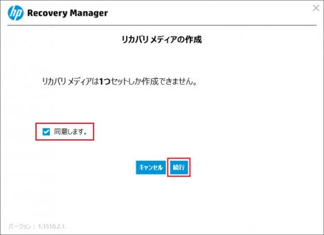 リカバリ作成_810-480jp_04s
