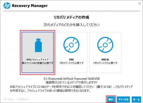 リカバリ作成_810-480jp_05s