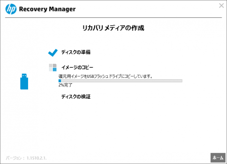 リカバリ作成_810-480jp_07