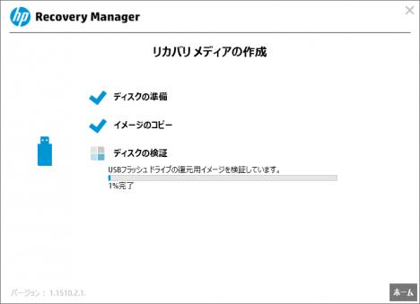 リカバリ作成_810-480jp_08