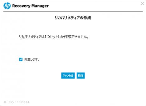 リカバリ作成_810-480jp_04