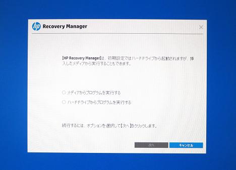 810-480jp_リカバリメディア起動_02
