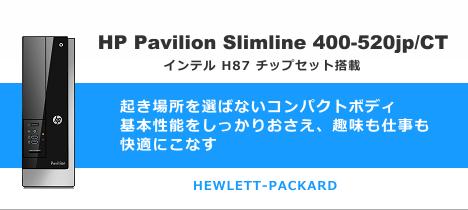 468x210_HP Pavilion Slimline 400-520jp_01a