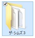シムズ3フォルダ_01