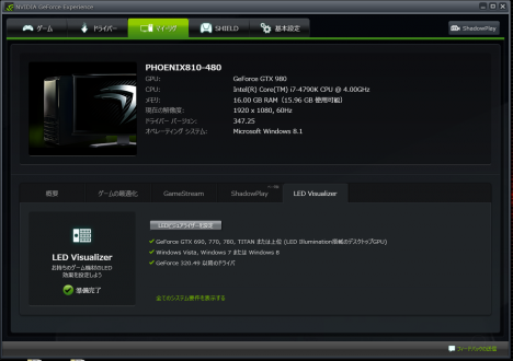 GeForce GTX LED ビジュアライザ-