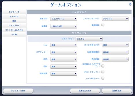 500-430jp_sims4_グラフィック設定