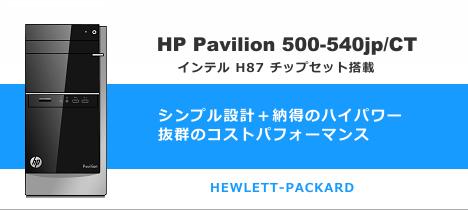 468x210_HP 500-540jp_01a