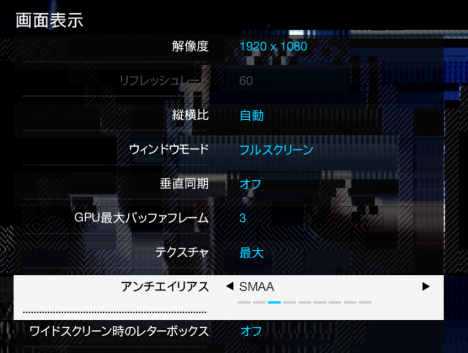 Watch_Dogs_GTX980_画面表示_SMAA