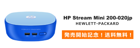 468x160_HP Stream Mini 200-020jp_150220_01b_送料無料