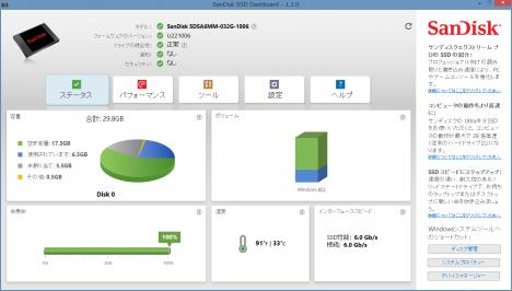 200-020jp_SanDisk SSD Dashboad_01