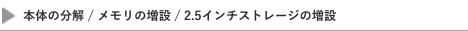 468x30_本体の分解_メモリ・ストレージの増設_B