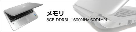 468x110_HP ENVY15-k200_メモリ_01