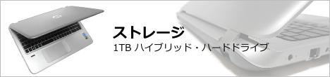 468x110_HP ENVY15-k200_ストレージ_01