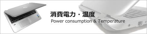 468x110_HP ENVY15-k200_消費電力_01