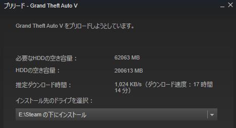 GTA5 プリロード開始_02s