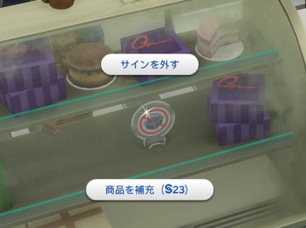 ケーキの補充_01