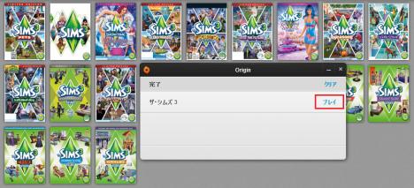 sims3 再インストール_08_sims3本体インストール完了_02s