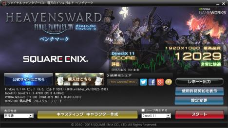 ffxiv-heavensward-bench_i7-4790k_GTX980_DirectX 11_01