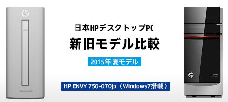 468_HPデスクトップ2015夏モデル_新旧モデル比較_ENVY 750-070jp_01b