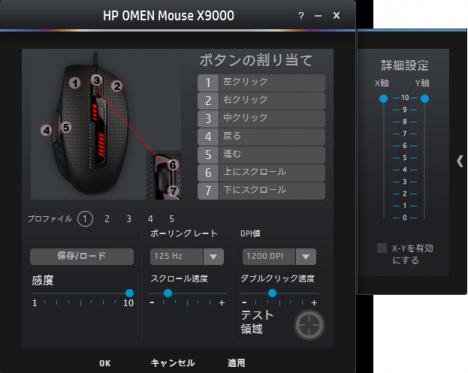 HP X9000 OMENマウス_コントロールパネル_01