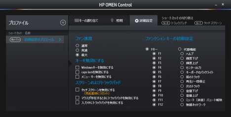 HP OMEN Control_fan最大_01a
