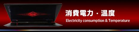468x110_HP OMEN 15-5100_消費電力_01a