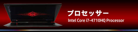 468x110_HP OMEN 15-5000_プロセッサー_01a