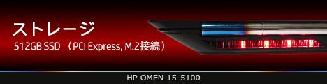 468x110_HP OMEN 15-5100_ストレージ_04a