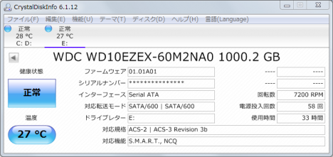 500-570jp_CrystalDiskInfo_HDD_01.png