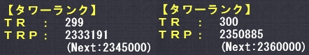 TR300.png