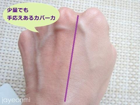 韓律_ハンユル_カバーファンデーション_blog (2)
