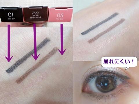 its skin_イッツトップ プロフェッショナル_ビビッド_ジェルアイライナー (2)