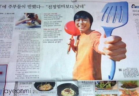朝鮮日報_2011年10月15日