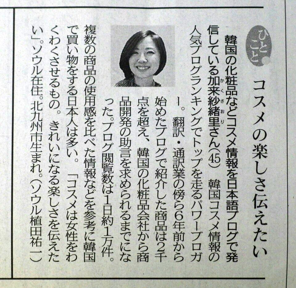 西日本新聞紹介記事