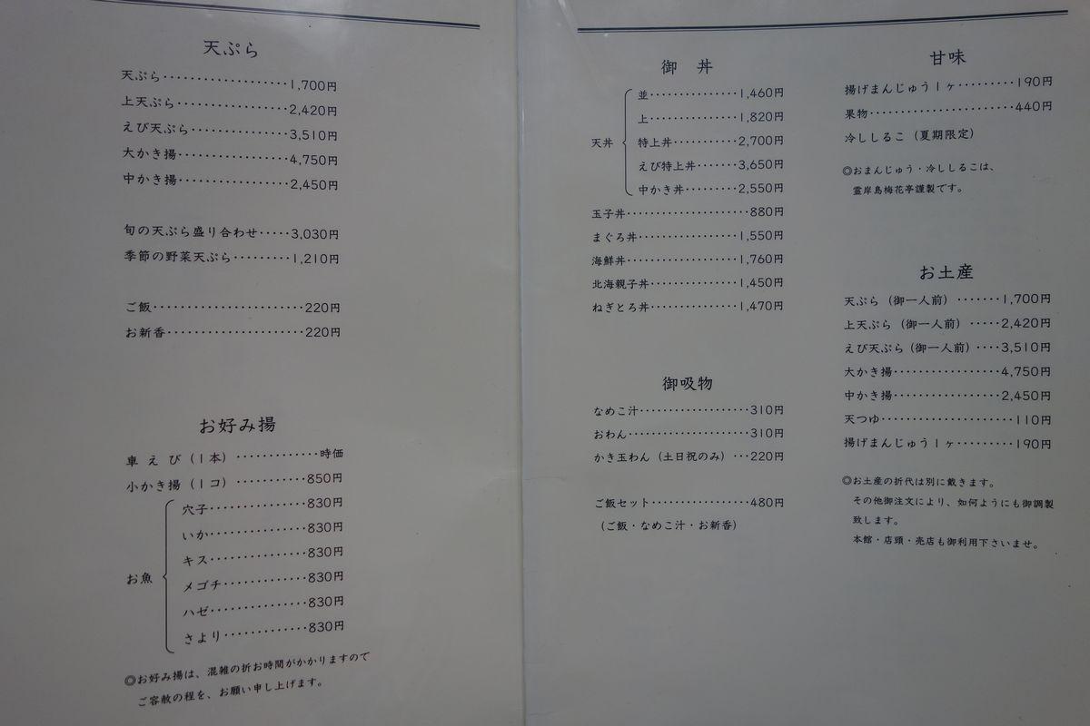 天ぷらの三定5