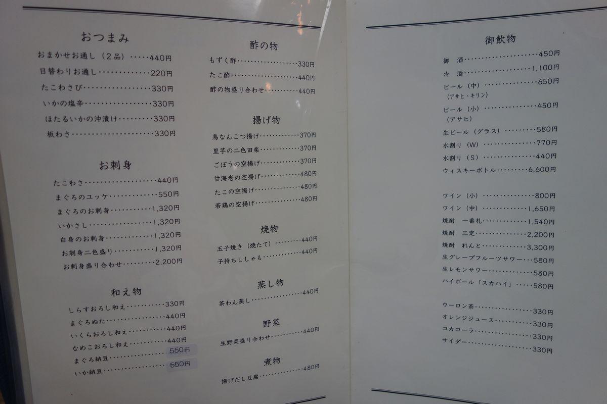 天ぷらの三定6