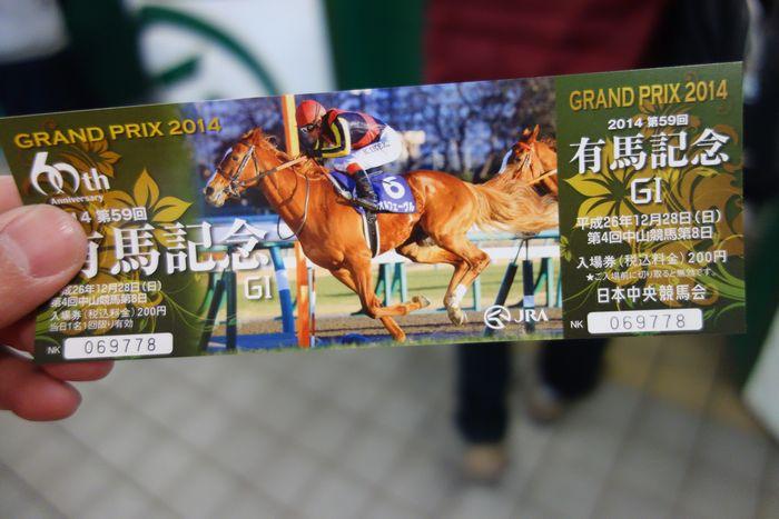 有馬記念2014-2