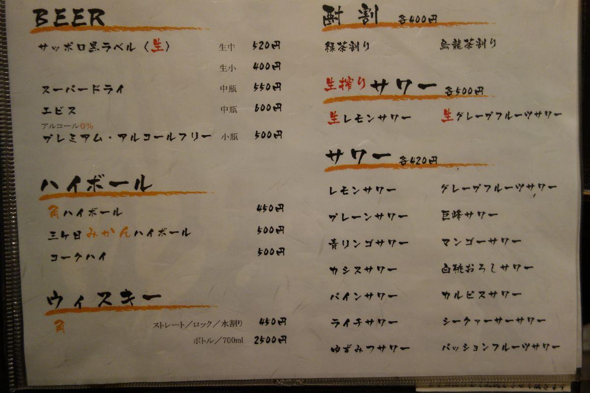 和ぁ坊2-6