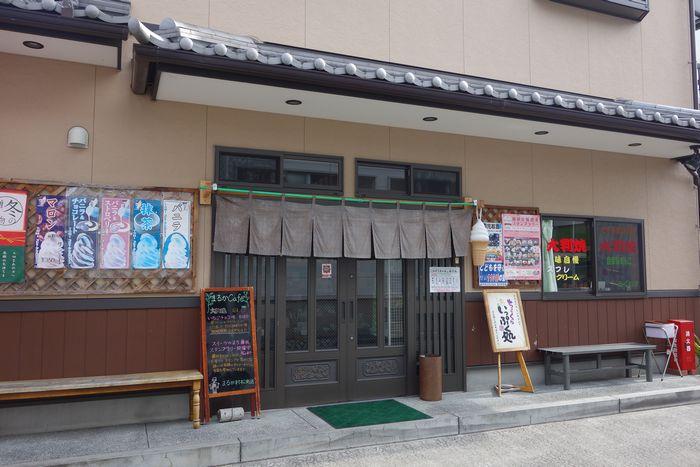 まるか村松商店