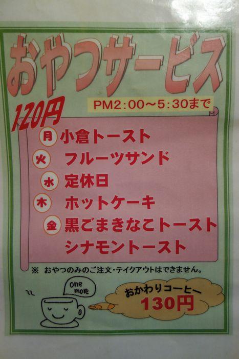 支留比亜珈琲店8