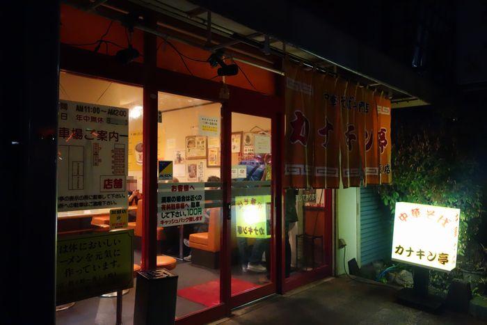 カナキン亭 藤枝本店
