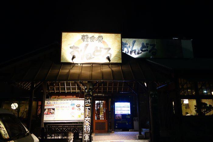 おんどる藤枝店