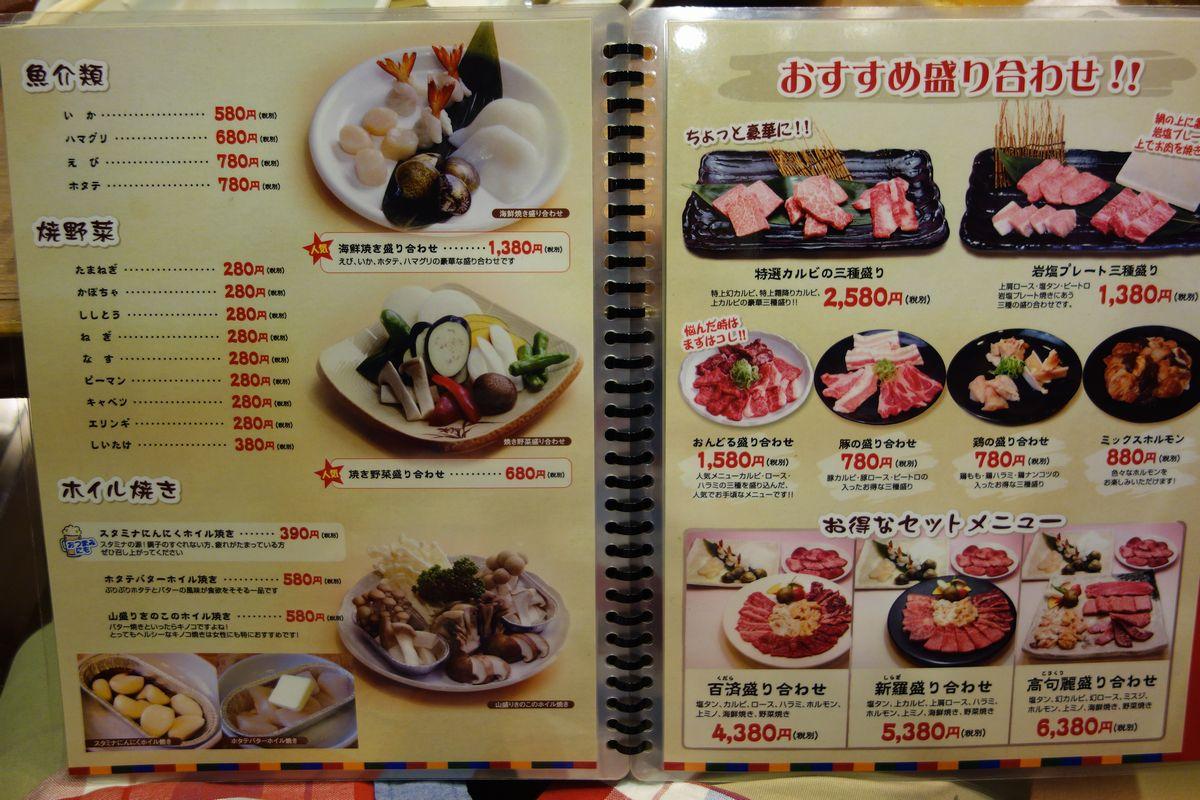おんどる藤枝店2