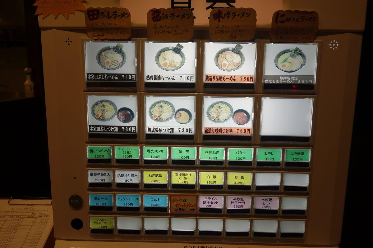 田ぶし 静岡店2