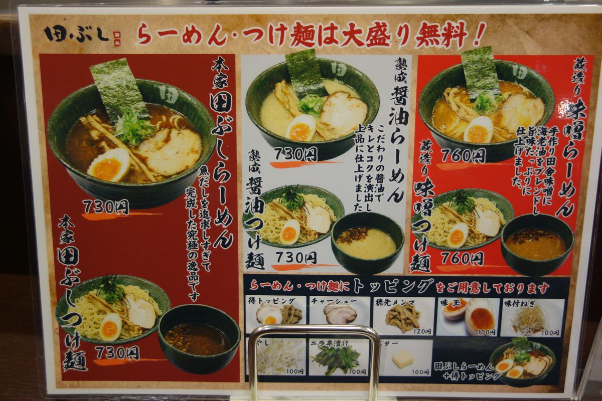 田ぶし 静岡店3