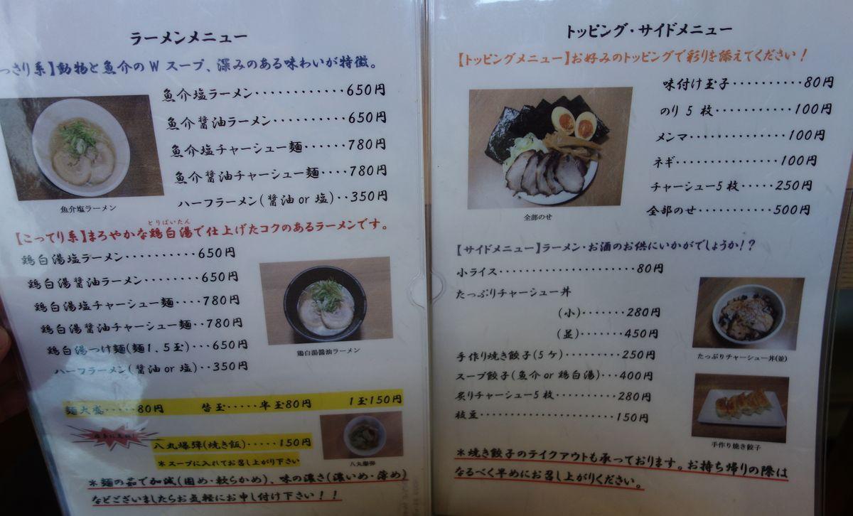 麺家 八丸3