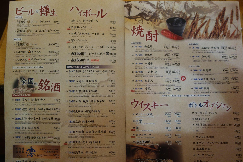 日本海 庄や4