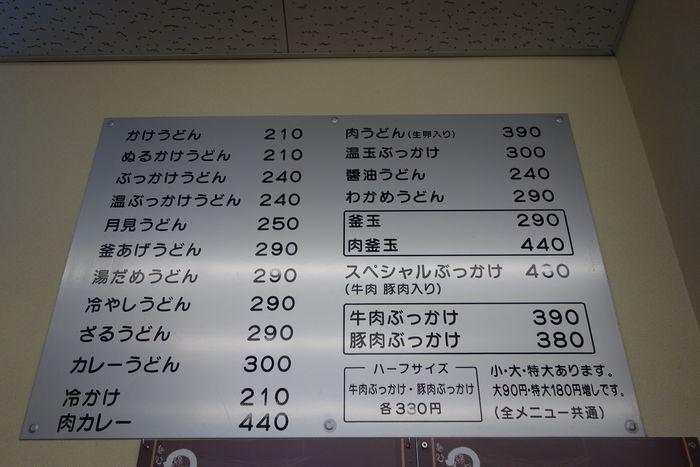 麺処 綿谷3