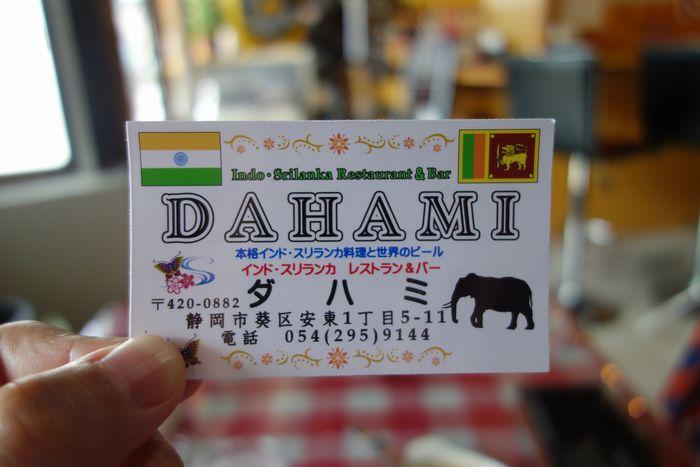 ダハミ11