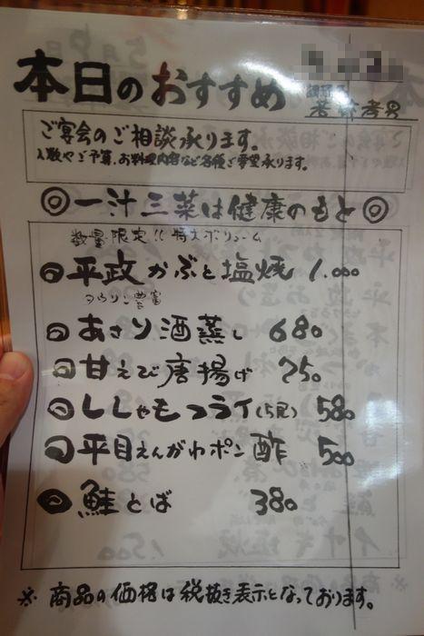 日本海 庄や3-2